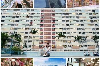 【香港】怎麼拍都好看!香港IG熱門打卡景點收集趣