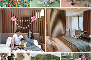 【桃園】大溪笠復威斯汀度假酒店,入住SPA水療套房房型-家庭親子度假慶生之旅 - The Westin Tashee Resort