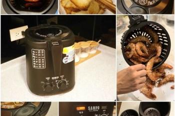 【開箱】聲寶氣炸鍋推薦 - 好洗好清潔、上蓋透明料理好輕鬆