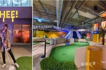 WHEE!下來玩,台北信義區新型態高爾夫餐酒bar,上班族都市生活放鬆的小綠洲