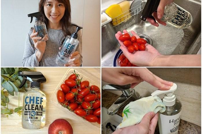 淨毒五郎Chef Clean – 天然環保又好用的居家生活清潔用品