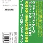 Good God's Urge Japanese Green OBI Strip