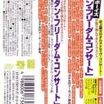 Tibetan Freedom Concert Japanese Promo Spine