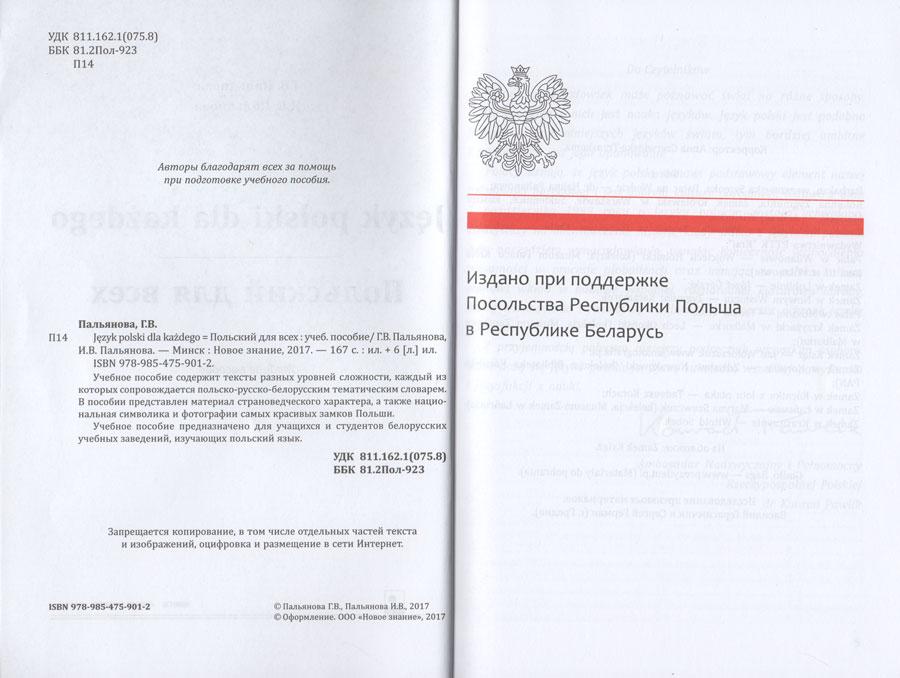 Książka język Polski dla każdego