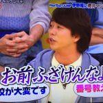 嵐・櫻井翔の性格悪いエピソード6選‼︎ファンへの暴言・滝沢秀明への嫉妬