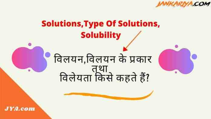 Type Of Solutions