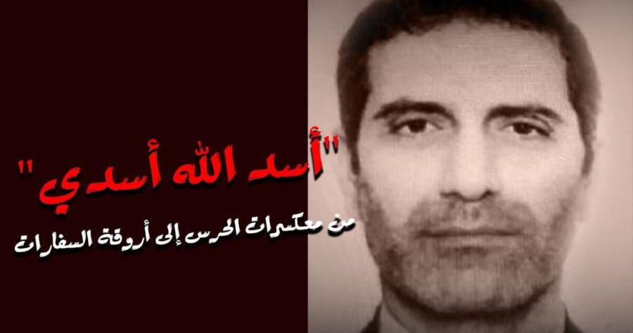 حدث غير مسبوق ينتظر إيران غدا القلق ي خي م على م حاكمة الإرهابي أسد الله الأسدي جنوبية