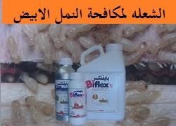 شركة مكافحة النمل الابيض بالرياض - شركة مكافحة النمل الابيض - شركة رش دفان بالرياض