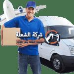 شركة نقل اثاث خارج الرياض اتصل الان 0530242929