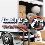 شركة نقل أثاث خارج المملكة اتصل الان 0530242929