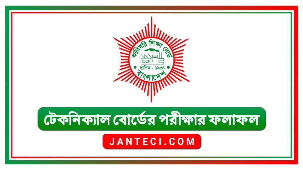 SSC Vocational result 2021 Bangladesh Technical Education Board (BTEB) (Full marksheet)
