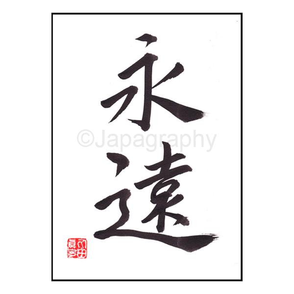 Kalligraphie Ewigkeit