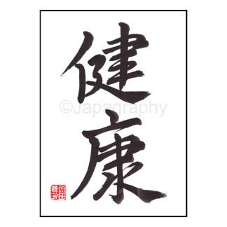 Kalligraphie Gesundheit