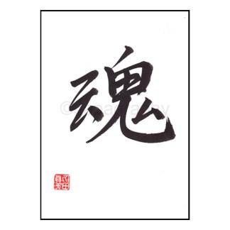 Kalligraphie Seele