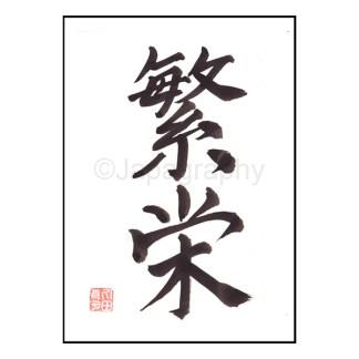Kalligraphie Wohlstand