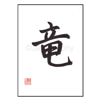 Kalligraphie Drache