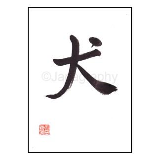 Kalligraphie Hund