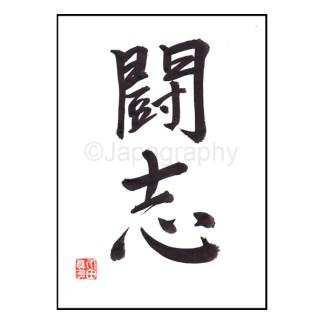 Kalligraphie Kampfgeist
