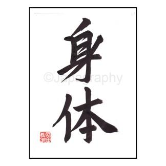 Kalligraphie Koerper