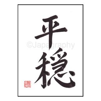 Kalligraphie Ruhe