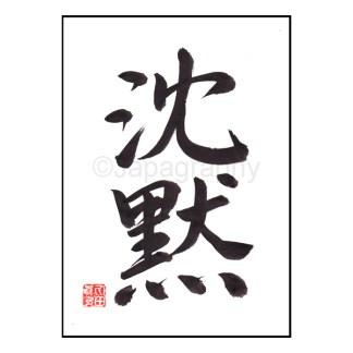 Kalligraphie Stille