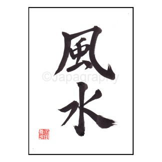 Kalligraphie Feng Shui