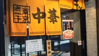 「 三三㐂 (さんさんなな)」のラーメンを喰らい尽くす!!!