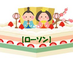 ひな祭りケーキ 2016 予約 ローソン
