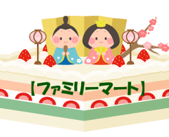ひな祭りケーキ 2016 予約 ファミリーマート