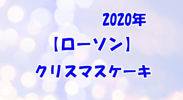ローソン202022