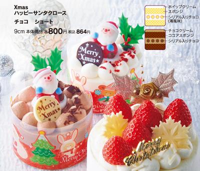 シャトレーゼクリスマスケーキ20