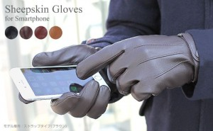 Men's Useful Smartphone Gloves!