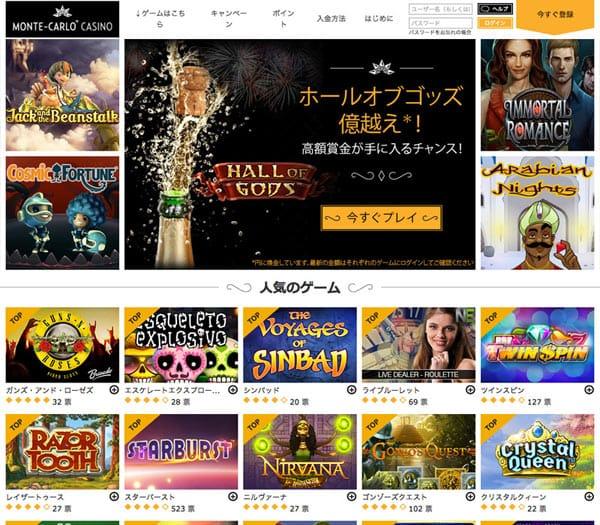 monte - ベラジョンカジノより勝てるゲームを探してみる。ベラジョンカジノ以外のオンラインカジノまとめ