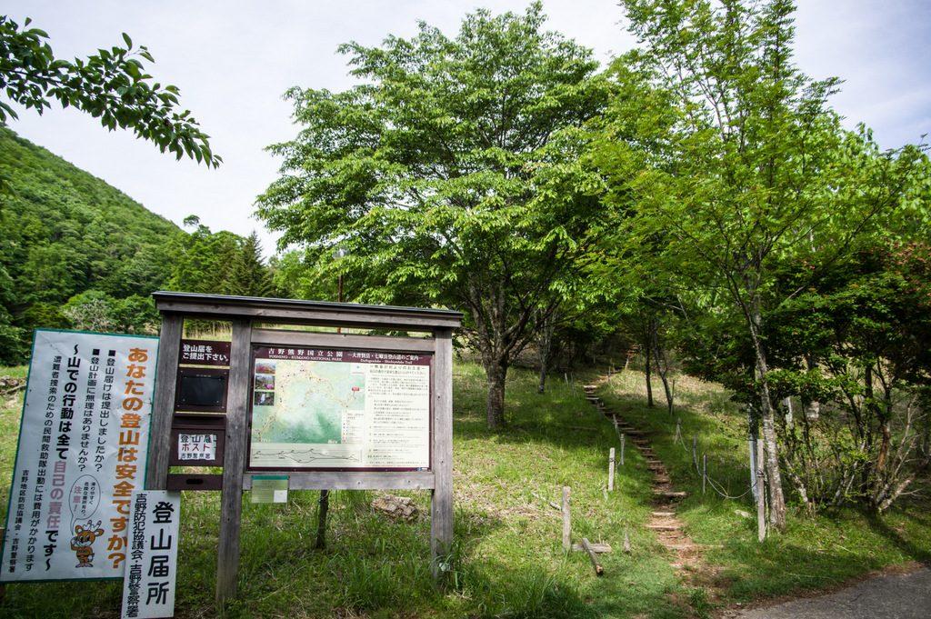 大普賢岳(奈良県/大峰山脈)
