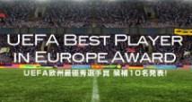UEFA欧州最優秀選手賞の候補者が10名に絞られる