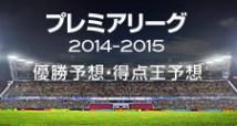 プレミアリーグ新シーズン開幕!2014-2015優勝予想と得点王予想オッズに注目!