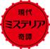 logo_mysteria