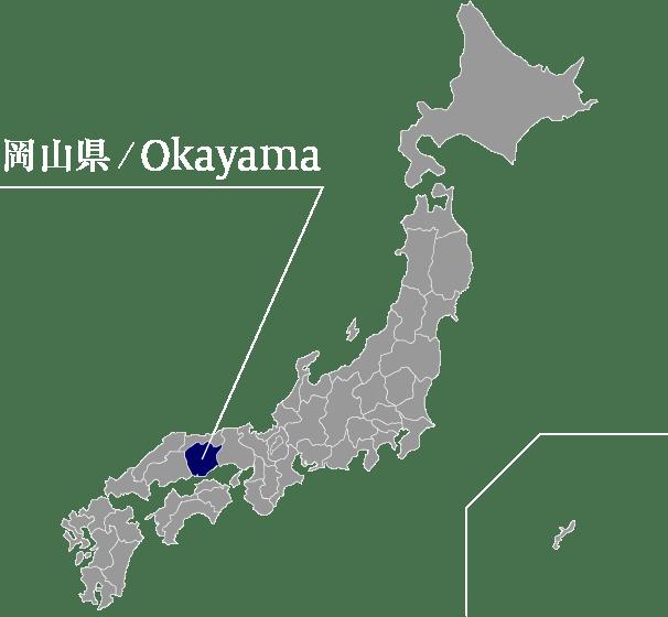 岡山県/Okayama