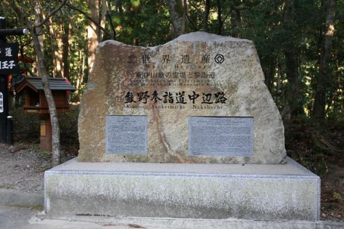 紀伊山地の霊場と参詣道(熊野古道)