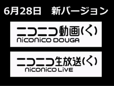 niconico新バージョン「(く)」が6月28日から開始--回線増強や投げ銭機能もの画像