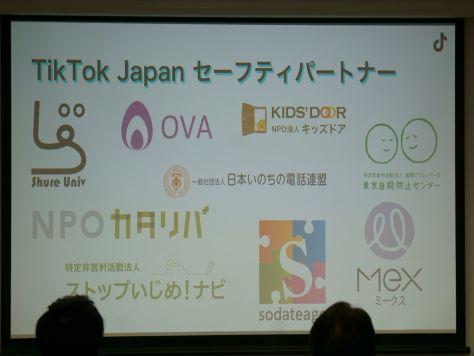 TikTok Japan セーフティパートナー