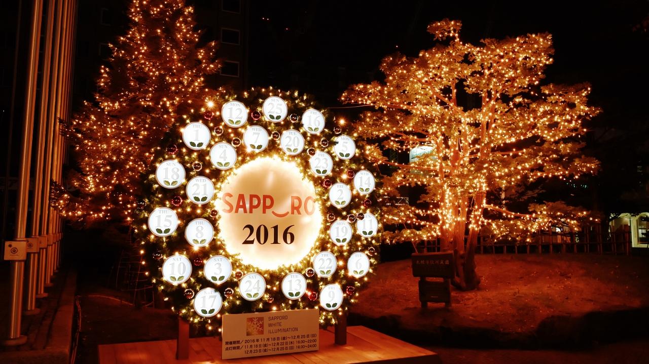 さっぽろホワイトイルミネーション2016。札幌市役所前