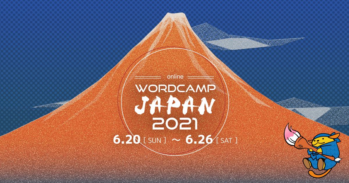 WordCamp Japan 2021