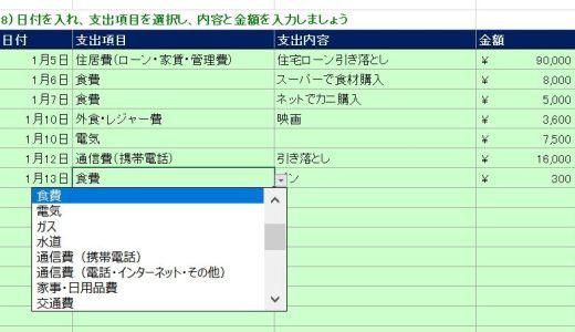 家計簿をエクセルで!この無料テンプレートでシンプル管理!