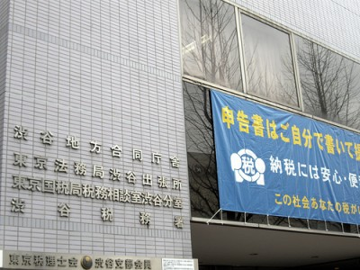 渋谷税務署