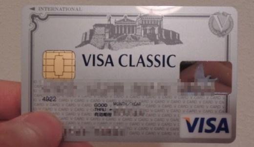 クレジットカードとは何か?仕組みを簡単にわかりやすく!