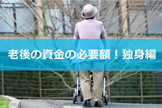 老後の資金の必要額(独身)イメージ