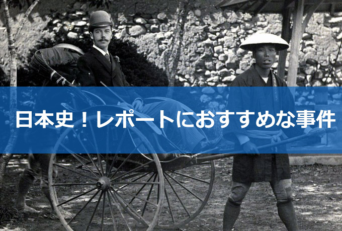 日本史事件