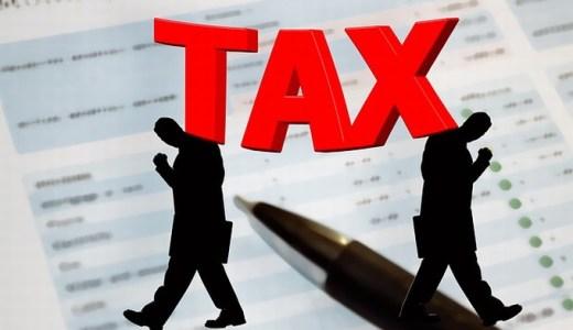 税金の問題点一覧をチェック!わかりやすく見てみよう♪