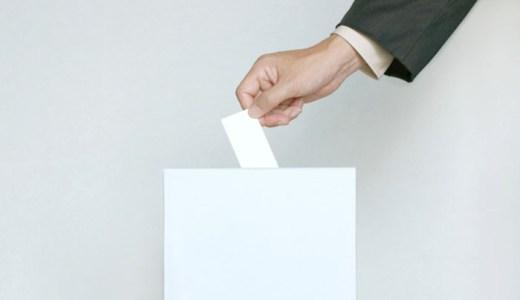内閣総理大臣指名選挙の仕組み!時期はいつ行われるの?